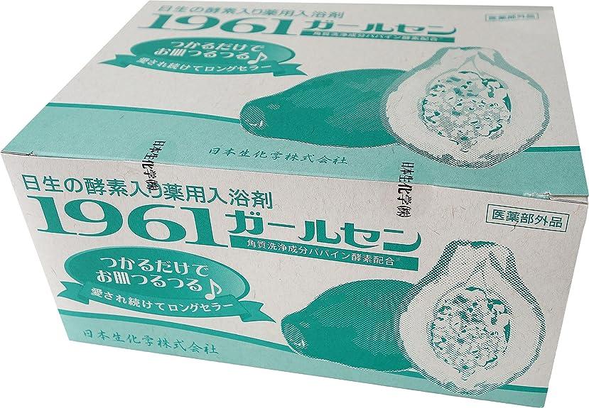 現金友だち天皇パパイン酵素配合 薬用入浴剤 1961ガールセン 60包 [医薬部外品]