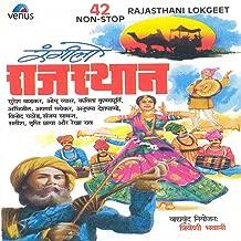 42 Non Stop Rajasthani Lokgeet - Rangilo Rajasthan