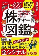 表紙: 36年連戦連勝 伝説の株職人が教える!株チャート図鑑 | 相場 師朗