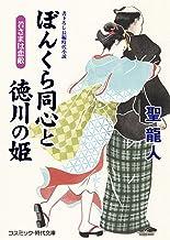 表紙: ぼんくら同心と徳川の姫 若さまは恋敵(こいがたき) (コスミック時代文庫) | 聖龍人