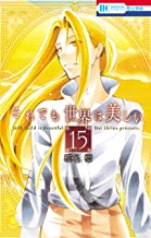 表紙: それでも世界は美しい 15 (花とゆめコミックス) | 椎名橙