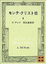 表紙: モンテ=クリスト伯(4) (講談社文庫) | A・デュマ