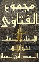 ?????? ???????: ??????? ????? ?????? ???? ??????? ??????? 01 (????? ??? ????? Book 5)? (Arabic Edition)