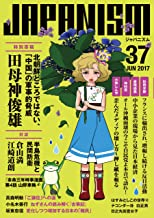 表紙: ジャパニズム 37 (青林堂ビジュアル) | 田母神俊雄