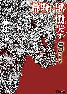 荒野に獣 慟哭す 5 獣神の章 (徳間文庫)