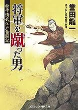 表紙: 将軍を蹴った男 松平清武江戸奮闘記 (コスミック時代文庫) | 誉田龍一