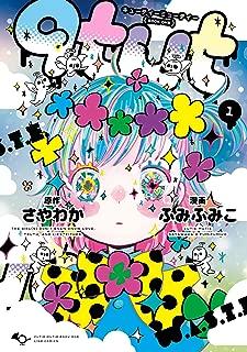 qtμt キューティーミューティー 1巻 (LINEコミックス)