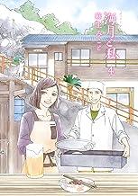 表紙: 海月と私(4) (アフタヌーンコミックス) | 麻生みこと