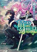 表紙: 精霊幻想記 14.復讐の叙情詩 通常版 (HJ文庫) | Riv