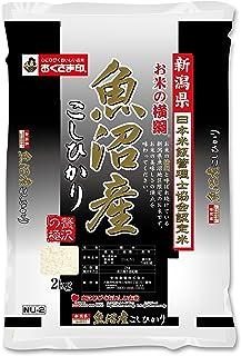 【精米】新潟県魚沼産 白米 コシヒカリ 2kg 平成30年産