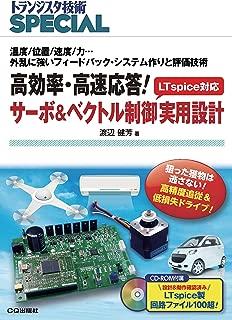 高効率・高速応答!サーボ&ベクトル制御 実用設計 (トランジスタ技術SPECIAL)
