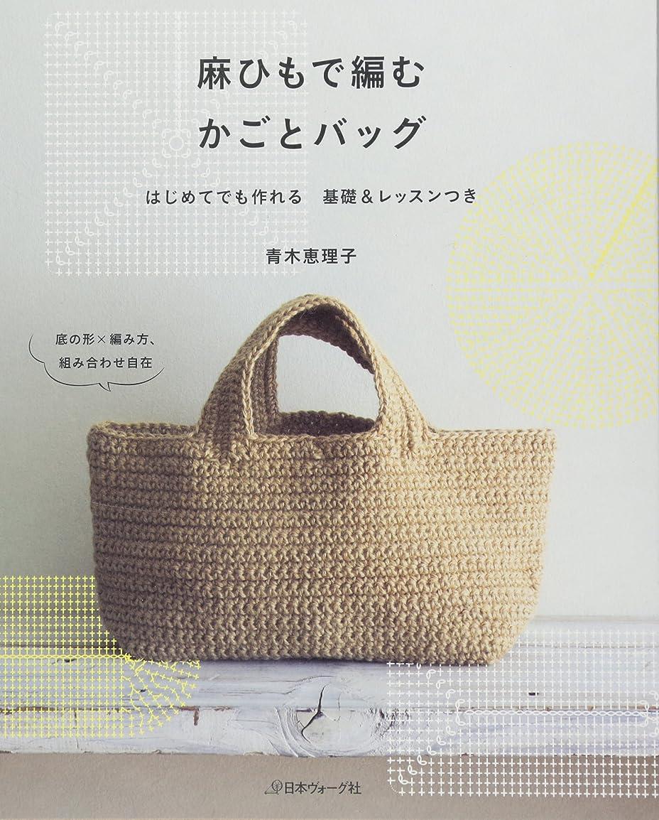 ゾーン本体君主麻ひもで編む かごとバッグ