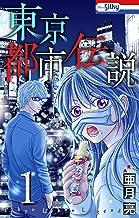 表紙: 東京都市伝説 1 (ホラー シルキー) | 亜月亮