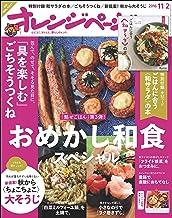 表紙: オレンジページ 2016年 11/2号 [雑誌] | オレンジページ編集部