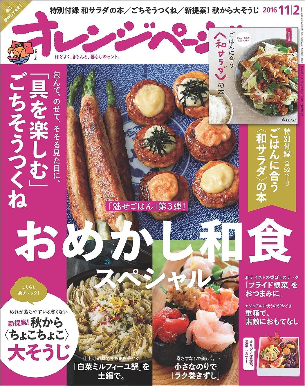 望遠鏡商人順応性オレンジページ 2016年 11/2号 [雑誌]