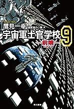 表紙: 宇宙軍士官学校─前哨─ 9 (ハヤカワ文庫JA) | 鷹見 一幸