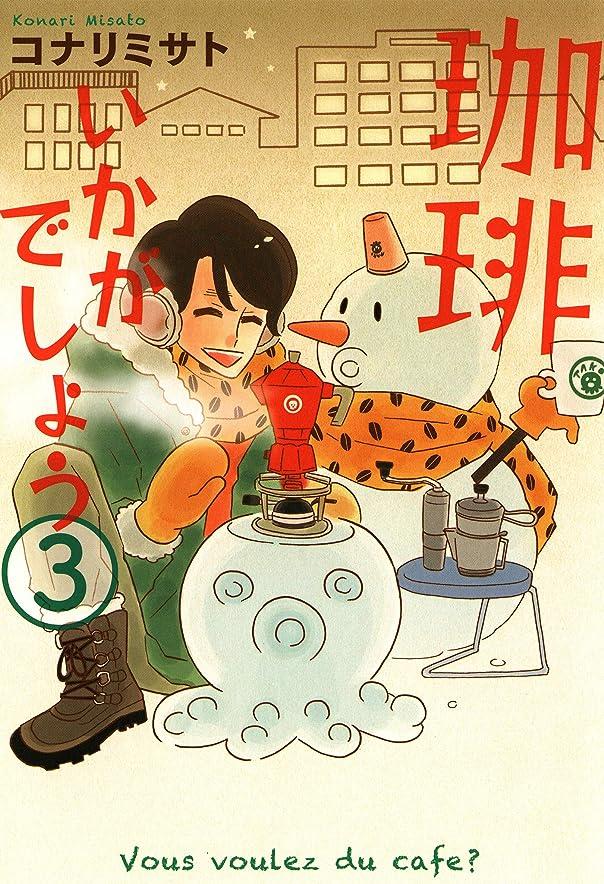 アシスタントチロホールド珈琲いかがでしょう 3巻 (マッグガーデンコミックスEDENシリーズ)