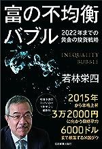 表紙: 富の不均衡バブル | 若林栄四