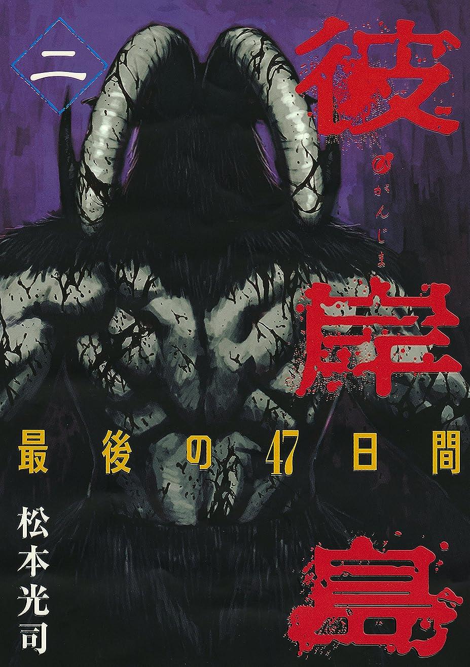 結婚する正気郡彼岸島 最後の47日間(2) (ヤングマガジンコミックス)