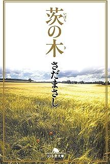 茨の木 (幻冬舎文庫)