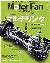 表紙: Motor Fan illustrated Vol.153 | 三栄