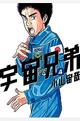宇宙兄弟(4) (モーニングコミックス) Kindle版
