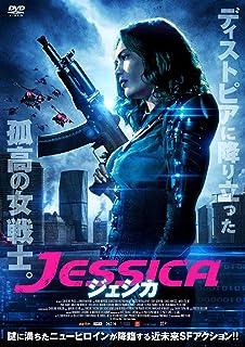 ジェシカ [DVD]