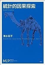 表紙: 統計的因果探索 (機械学習プロフェッショナルシリーズ) | 清水昌平