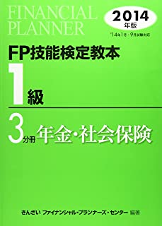 FP技能検定教本1級3分冊年金・社会保険<2014年版>