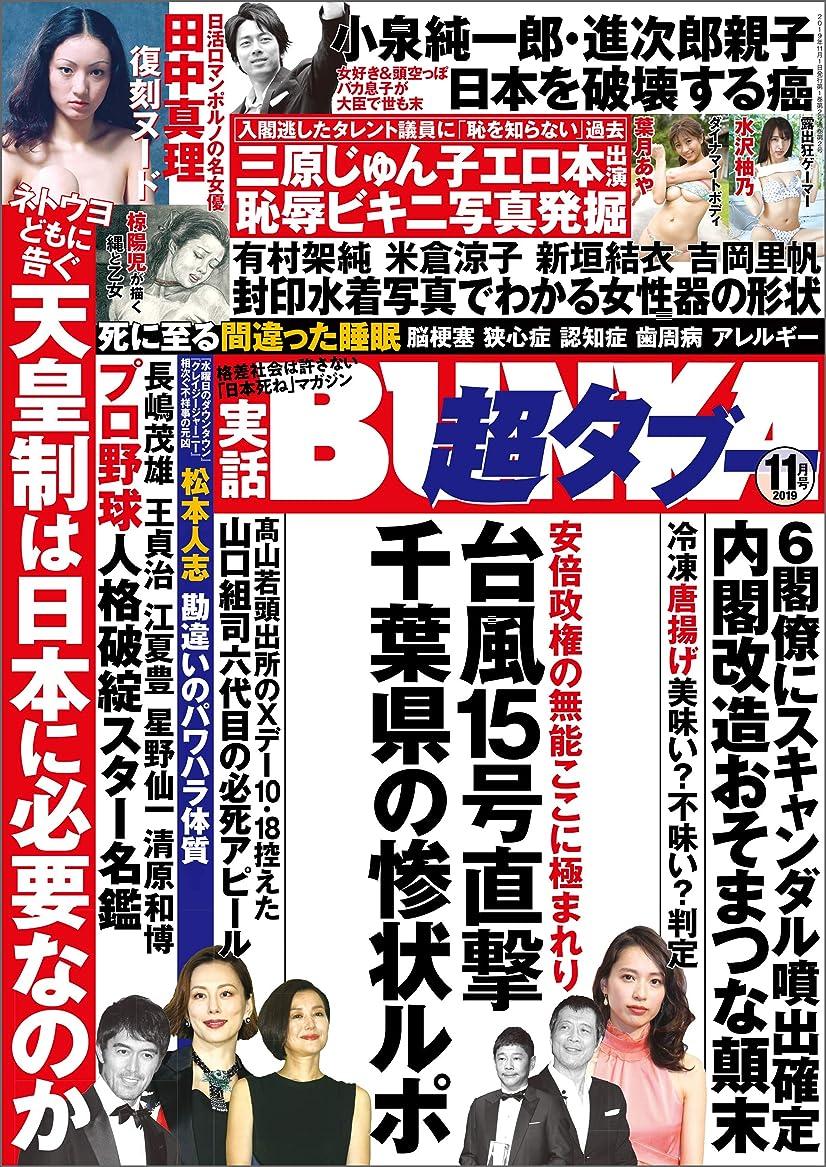 調和マーキーハチ実話BUNKA超タブー 2019年11月号【電子普及版】 [雑誌]