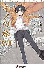 表紙: キノの旅XVII the Beautiful World (電撃文庫) | 黒星 紅白