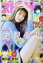 ビッグコミックスピリッツ 2021年 5/31 号 [雑誌]