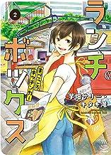 表紙: ランチボックス まごころキッチンカー(2) (思い出食堂コミックス) | 芋畑サリー・キタキ滝