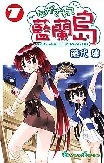 ながされて藍蘭島 7巻 (デジタル版ガンガンコミックス)