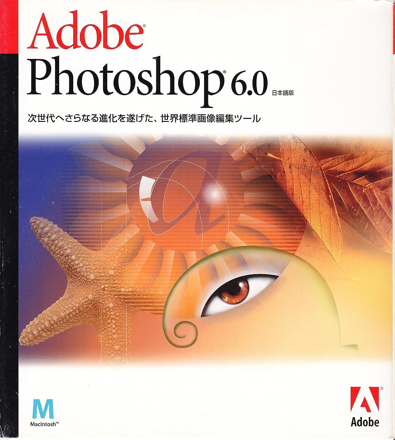 飲料損失密度Adobe Photoshop 6.0 MAC 日本語版