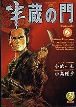 半蔵の門 6 (キングシリーズ 刃コミックス)