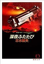 表紙: 深夜ふたたび (徳間文庫) | 志水辰夫