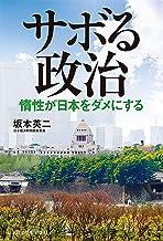 表紙: サボる政治 惰性が日本をダメにする (日本経済新聞出版)   坂本英二