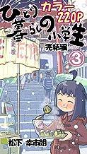 表紙: ひとり暮らしの小学生③(カラー220P) | 松下 幸市朗