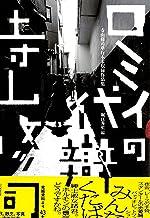 ロミイの代辯: 寺山修司単行本未収録作品集