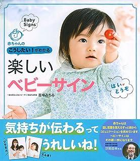 楽しいベビーサイン ― 赤ちゃんのこうしたい! がわかる