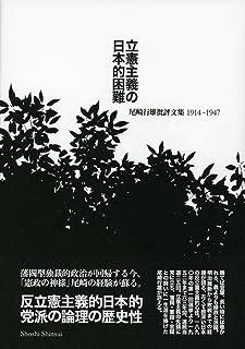 立憲主義の日本的困難——尾崎行雄批評文集1914-1947