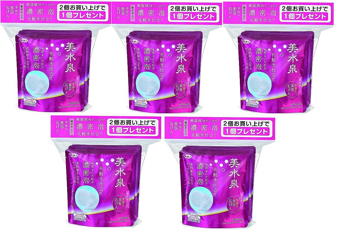 経済的アルファベット魔術師美水泉 手作り美容石けんお得な3個入り ×5 (15個入り!)