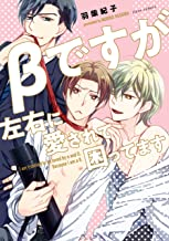 表紙: Βですが左右に愛されて困ってます【電子特典付き】 (フルールコミックス) | 羽柴紀子