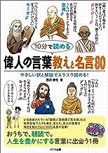 表紙: 10分で読める 偉人の言葉 教えと名言80 まなぶっく | 西沢 泰生