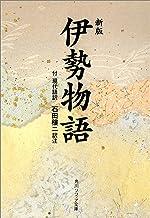 表紙: 新版 伊勢物語 付現代語訳 (角川ソフィア文庫) | 石田 穣二