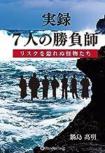 表紙: 実録 7人の勝負師 ──リスクを恐れぬ怪物たち | 鍋島高明