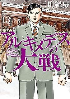 アルキメデスの大戦(13) (ヤングマガジンコミックス)