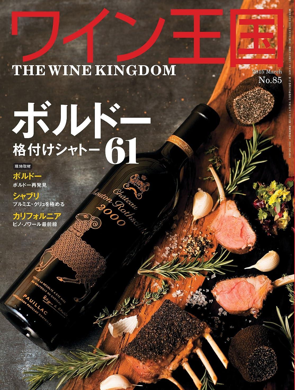 血まみれ下に向けます本質的ではないワイン王国 2015年 3月号 [雑誌]