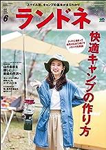 ランドネ 2016年6月号 No.76[雑誌] (Japanese Edition)